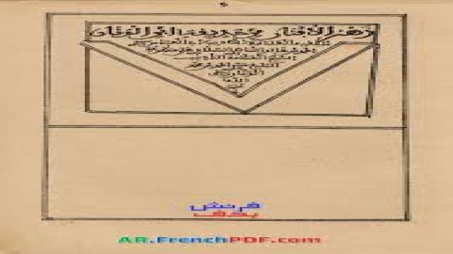 أبو العباس احمد ابن الونان