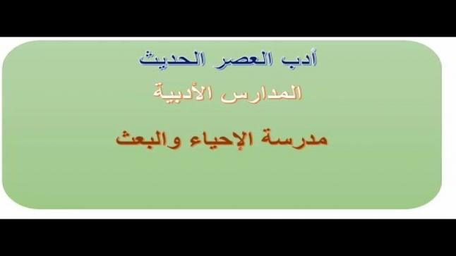 مدرسة البعث والإحياء