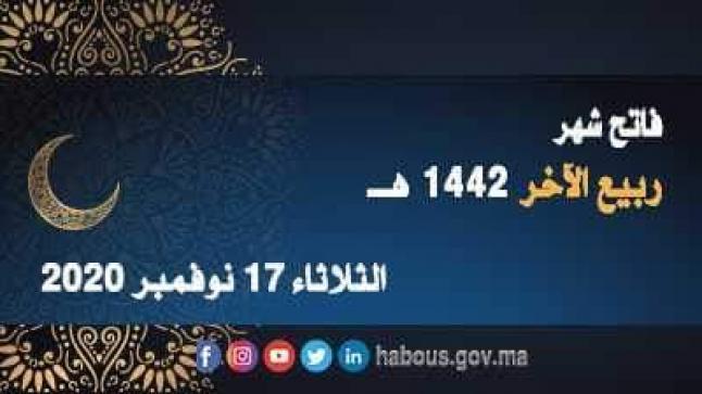 فاتح شهر ربيع الآخر 1442.